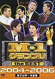 M-1 �����ץ� the BEST 2004~2006 [DVD]