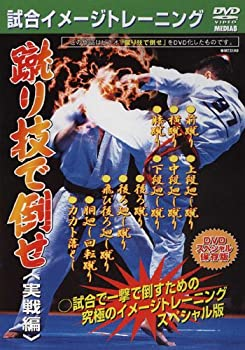 極真カラテ 試合・イメージトレーニング 蹴り技で倒せ<実戦編> [DVD]