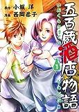 五百蔵酒店物語(1)<五百蔵酒店物語> (カドカワデジタルコミックス)