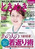 ときめき2016夏号 (別冊家庭画報)