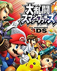 大乱闘スマッシュブラザーズ for ニンテンドー3DS