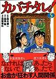 カバチタレ!(5) (講談社漫画文庫)
