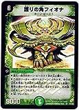 【シングルカード】護りの角フィオナ S5/S5 (デュエルマスターズ) スーパーレア/ホイル仕様