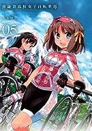 南鎌倉高校女子自転車部 05 (BLADE COMICS)
