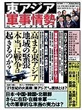東アジア軍事情勢パーフェクトガイド (Gakken Mook 歴史群像シリーズ)