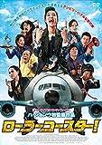 ローラーコースター! [DVD]