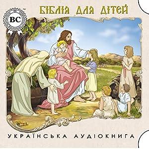 Ditjacha Biblija Audiobook
