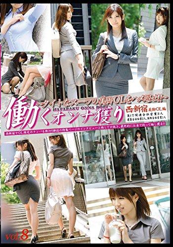 働くオンナ獲り vol.08 [DVD]