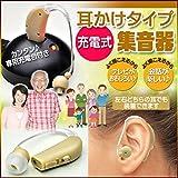 Huya Force 耳の補聴器の背後に再充電可能な、左右両用 家庭用コンセント イヤホンキャップ大小3種 高齢者の聴覚障害者の聴力損失を最高のサウンドアンプ よく聞こえるから会話もスムーズ