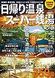 日帰り温泉&スーパー銭湯 2016 首都圏版