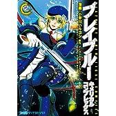 BLAZBLUE CHIMELICAL COMPLEX(2) (ファミ通クリアコミックス)