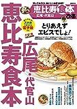 ぴあ恵比寿広尾代官山食本 (ぴあMOOK)