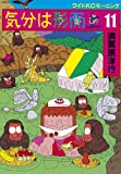 気分は形而上(11) (モーニングワイドコミックス)