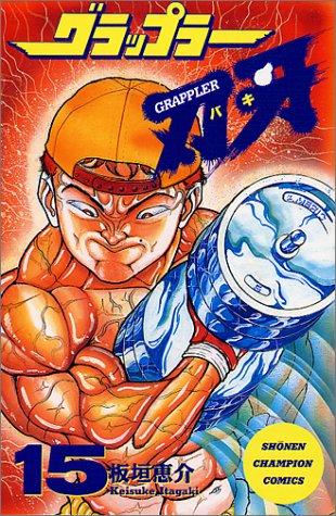 グラップラー刃牙 (15) (少年チャンピオン・コミックス)
