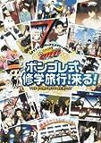 家庭教師ヒットマンREBORN! DVD ジャンプスーパーアニメツアー2009 ボンゴレ式修学旅行、来る! THE COMPLETE MEMORY 7/21発売