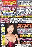 週刊大衆 2014年 10/6号 [雑誌]