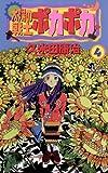 太陽の戦士 ポカポカ(4) (少年サンデーコミックス)