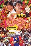 69(シクスティナイン) (集英社文庫)