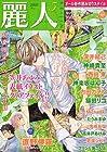 麗人 2010年 05月号 [雑誌]