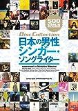 日本の男性シンガー・ソングライター (ディスク・コレクション)