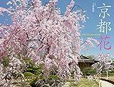 カレンダー2016 京都花紀行 (ヤマケイカレンダー2016)