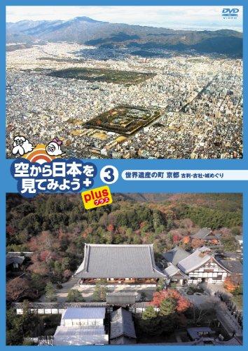 空から日本を見てみようplus(プラス) (3) 世界遺産の町 京都 古刹・古社・城めぐり [DVD]