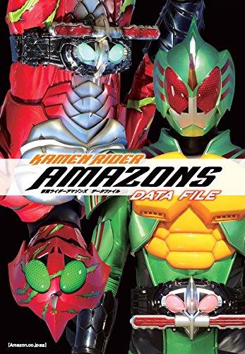 【Amazon.co.jp限定】仮面ライダーアマゾンズ データファイル