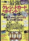 いま選ぶべき最強クレジットカード&ポイント (Gakken Mook)