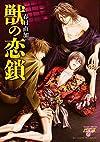 獣の恋鎖 (ジュネットコミックス ピアスシリーズ)