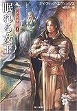眠れる女王―エレニア記〈1〉 (ハヤカワ文庫FT)