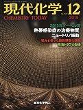 現代化学 2015年 12 月号 [雑誌]