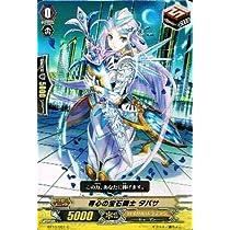 【カードファイト!!ヴァンガード】 専心の宝石騎士 タバサ C bt10-051 《騎士王凱旋》