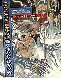 COMICWORKS2で描くデジタルマンガ―デジタルコミック制作ガイド