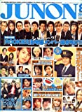 JUNON (ジュノン) 2008年 08月号 [雑誌]