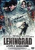 レニングラード 900日の大包囲戦 [DVD]