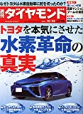 週刊ダイヤモンド2014年10/25[雑誌]特集1 トヨタを本気にさせた「水素革命」の真実/世界初 トヨタ燃料電池車(FCV)の全貌/特集2 億ション好調高級マンションブームの裏側
