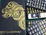 龍が如く 麻雀牌(マージャンパイ)RTZ-08-01