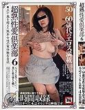 超熟性愛倶楽部6 (SANWA MOOK)