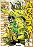逆襲!パッパラ隊 6 (IDコミックス REXコミックス)