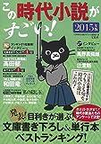 『雛の鮨—料理人季蔵捕物控』 和田はつ子