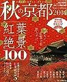 紅葉ガイド特別保存版 秋の京都 2014 (アサヒオリジナル)