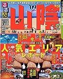るるぶ山陰'09 (るるぶ情報版―中国)