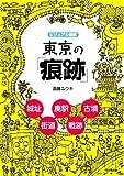 ビジュアル図解東京の「痕跡」 (DO BOOKS) (商品イメージ)
