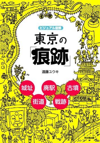 ビジュアル図解東京の「痕跡」