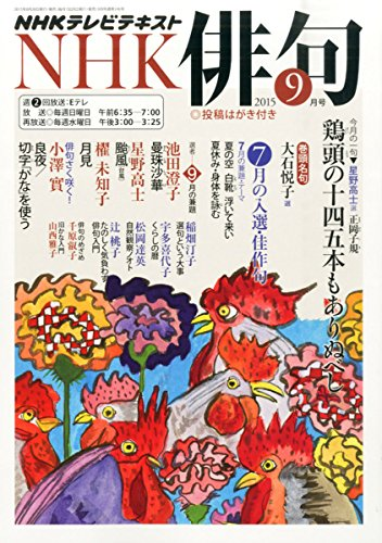 NHK 俳句 2015年 09 月号 [雑誌]