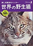 美しき孤高のハンター 世界の野生猫