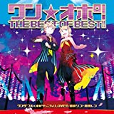 ワン☆オポ! THE BEST OF BEST!!