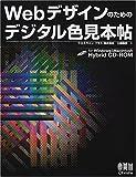 Webデザインのためのデジタル色見本帖