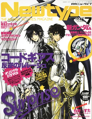 Newtype (ニュータイプ) 2007年 07月号 [雑誌]