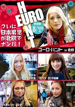 北欧美少女限定ナンパ!ユーロハント in 北欧 [DVD]